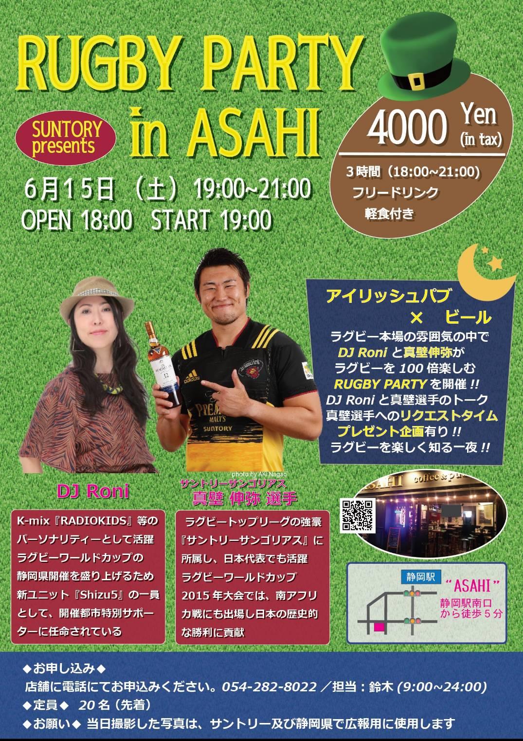【告知】静岡でラグビートークショー