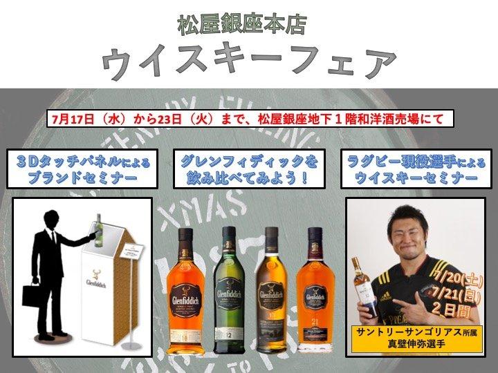 銀座駅直結、松屋銀座でやります。グレンフィディック試飲会&ウイスキーミニセミナー開催します。