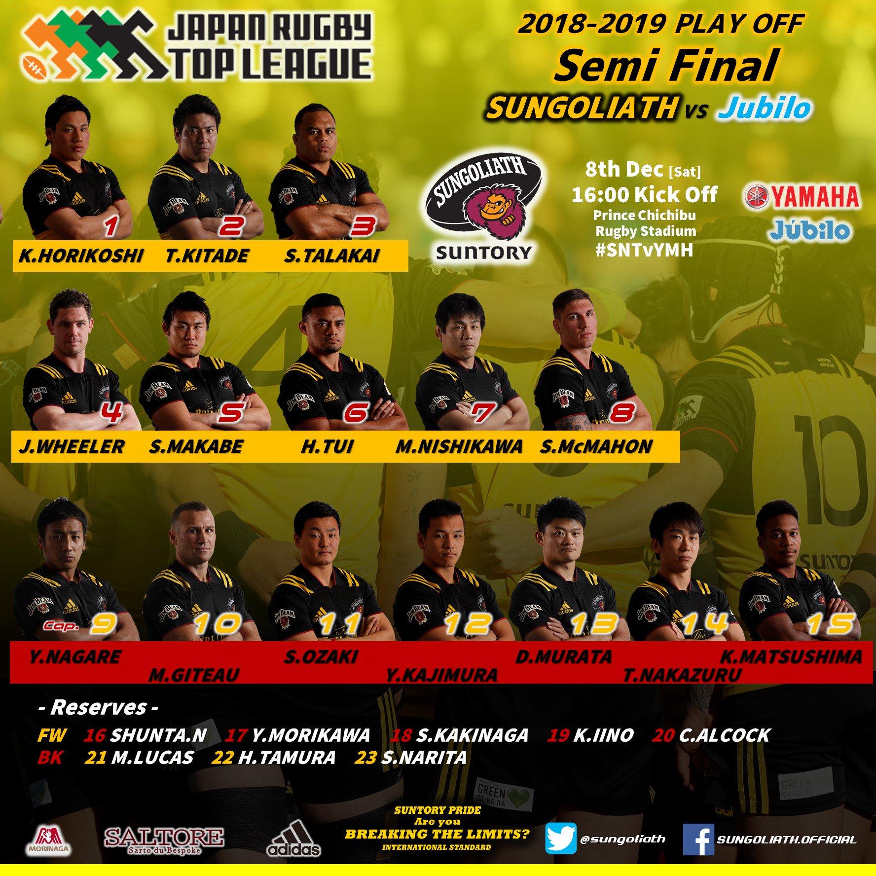 日本選手権