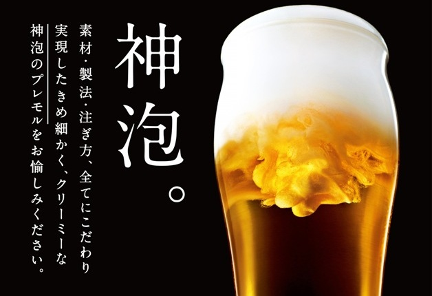 """ザ・プレミアム・モルツ""""神泡""""体感イベント"""