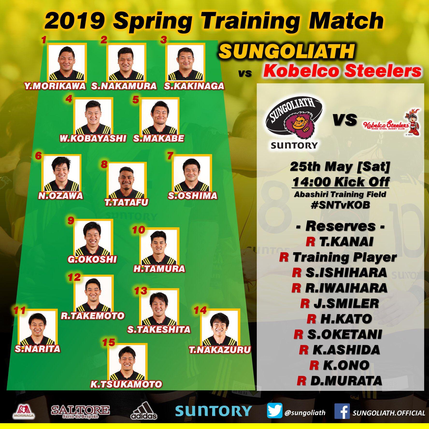 2019春季トレーニングマッチ第2戦