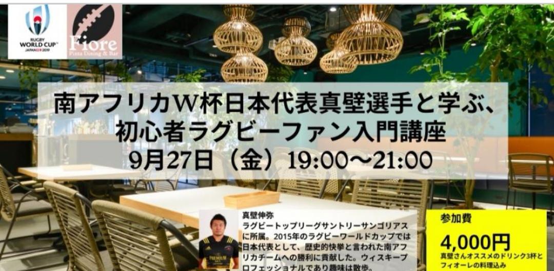 9・27 初心者向けラグビー講座in渋谷 渋谷ピザ・Fiore