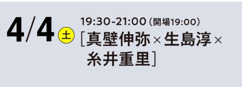 「出演予定」SPORTS GRAPHIC Number 1000年号記念イベント 2020年 3/20~4/5 渋谷PARCO様