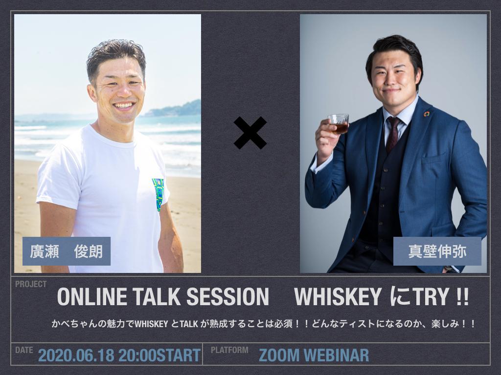 真壁伸弥 × 廣瀬俊朗とのオンライントークセッション  テーマ ウイスキー