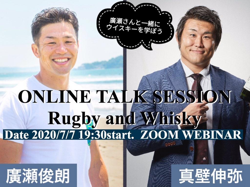 【真壁'Bar】廣瀬さんとウイスキートーク
