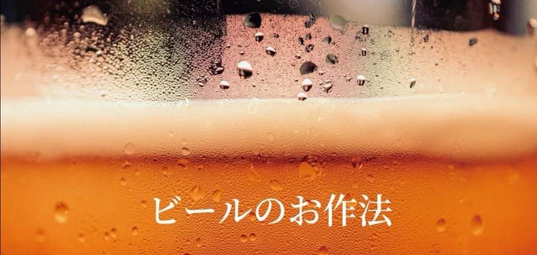 大人のビール企画、キックオフです。