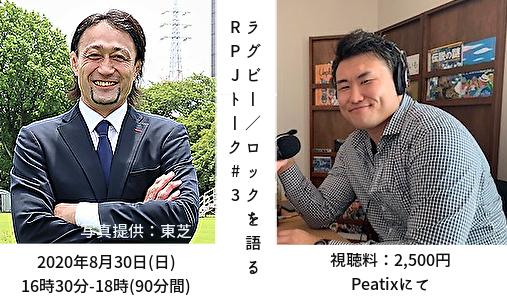 ラグビーを伝える。元日本代表ロックの『ロック』だけの90分間。