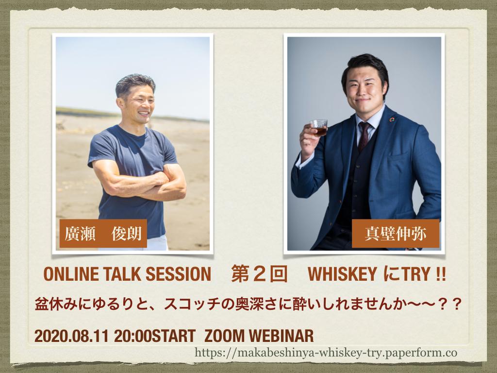 廣瀬さんとウイスキーを軸にしたトークセッションです。