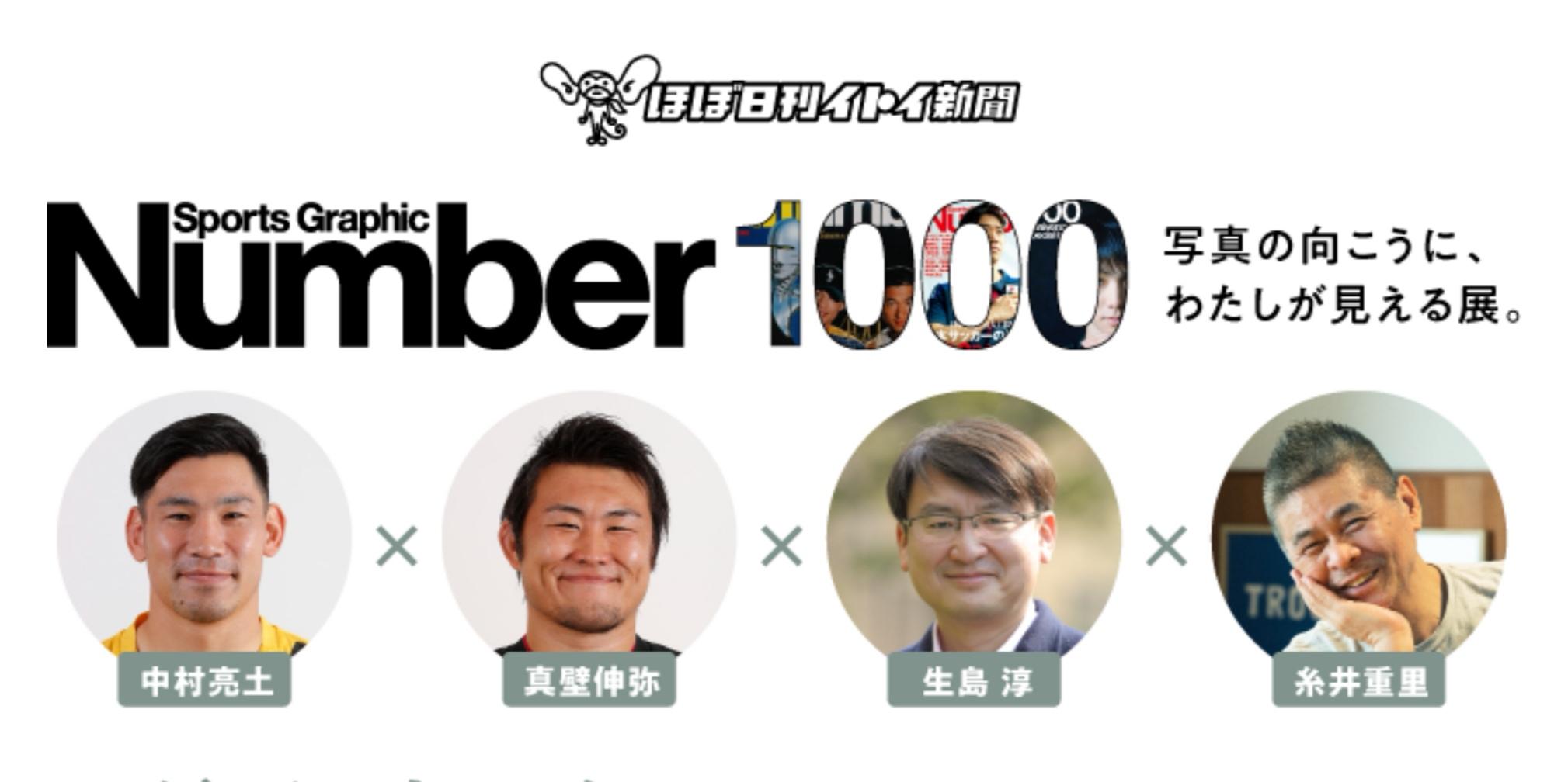 『Number』×ほぼ日刊イトイ新聞にて、ラグビートークを行います8月の19日(水)